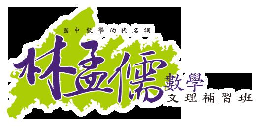 林孟儒數學文理補習班